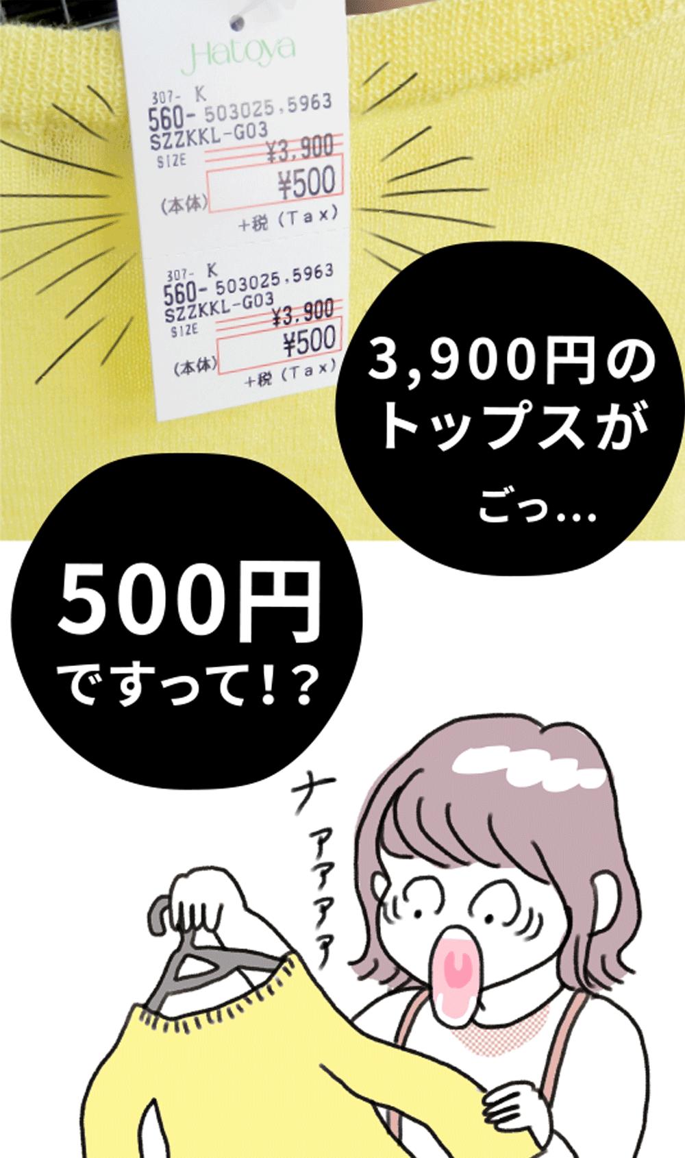 2,900円のトップスがごっ...500円ですって!?