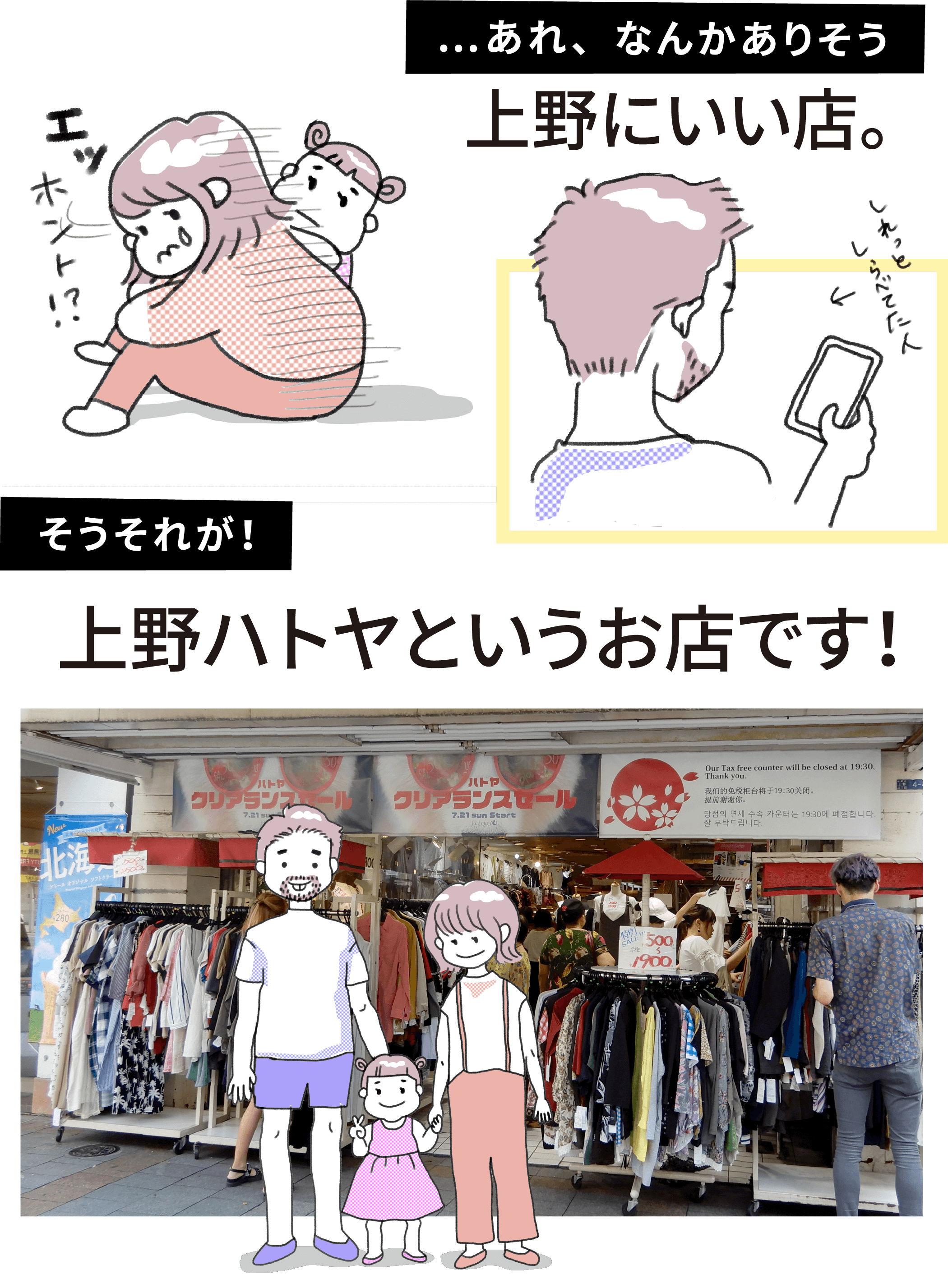 ...あれ、なんかありそう、上野にいい店。 そうそれが!上野ハトヤというお店です!
