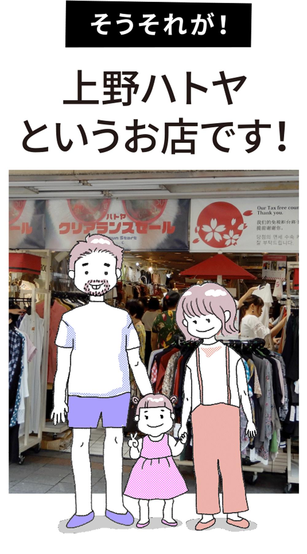そうそれが!上野ハトヤというお店です!