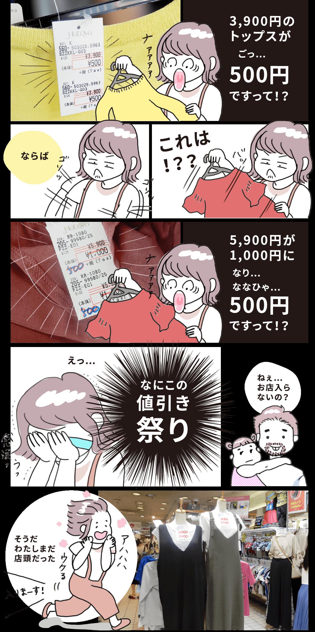 3,900円の トップスが500円!? なにこの値引き祭り