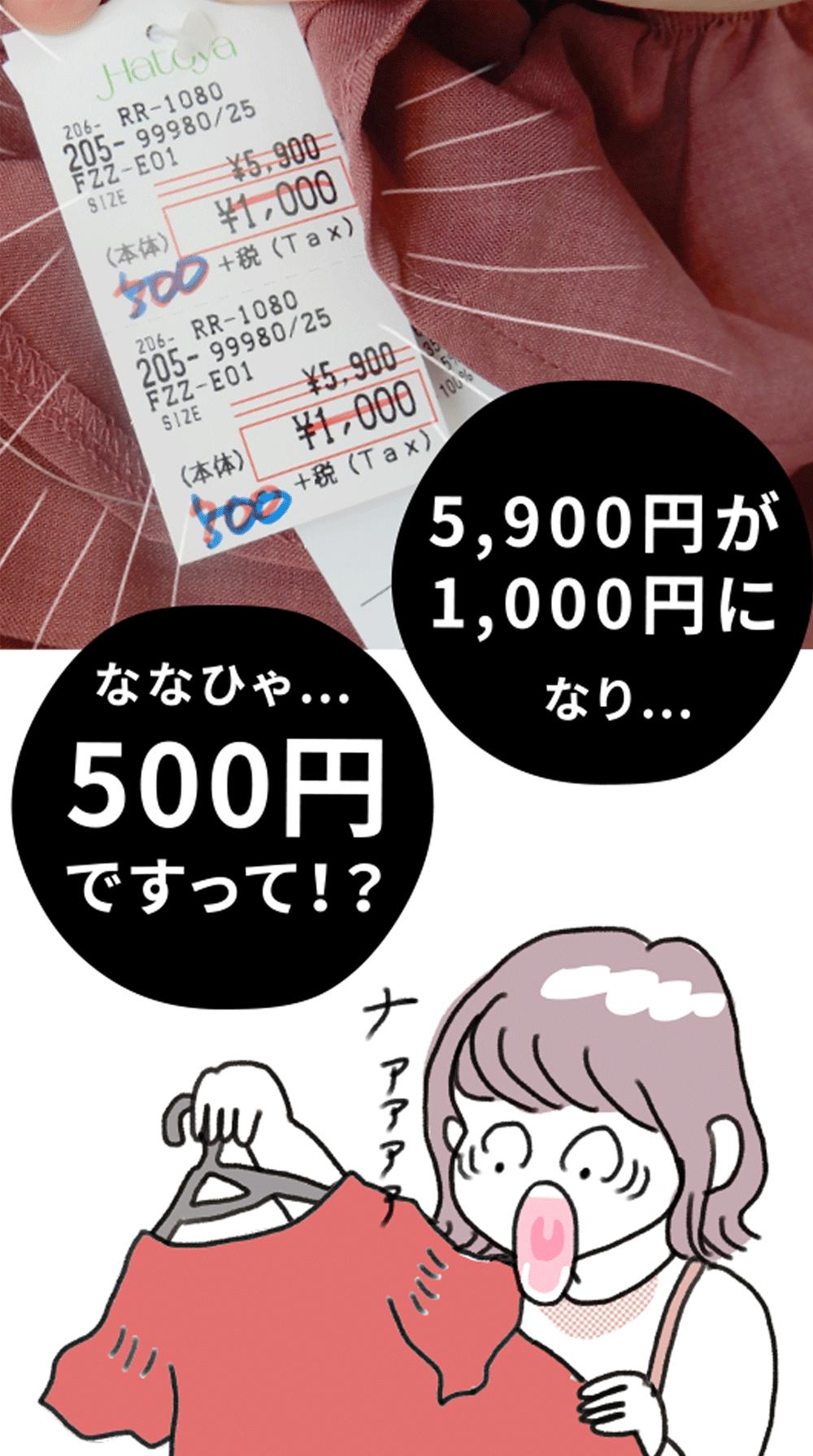 5,900円が1,000円になり...ななひゃ...500円ですって!?