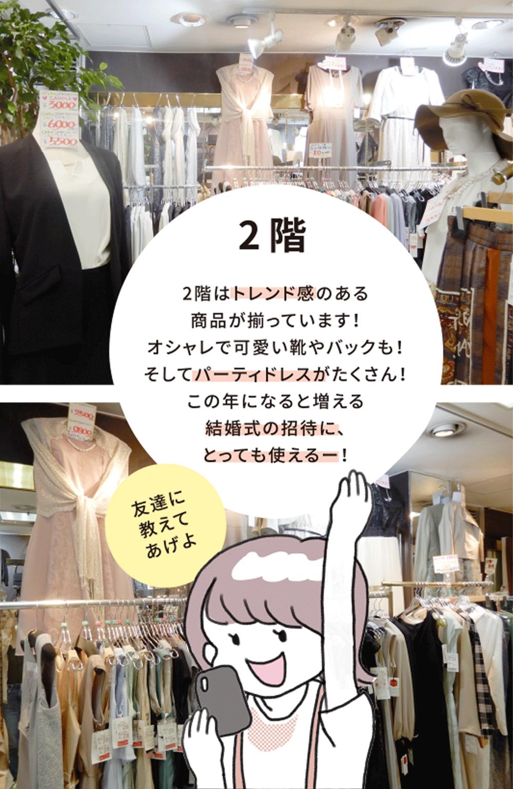 2階 2階はトレンド感のある商品が揃っています!オシャレで可愛い靴やバックも!そしてパーティドレスがたくさん!この年になると増える結婚式の招待に、とっても使えるー!