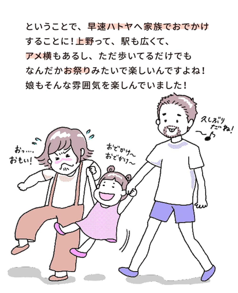 ということで、早速ハトヤへ 家族でおでかけすることに!上野って、駅も広くて、アメ横もあるし、ただ歩いてるだけでもなんだかお祭りみたいで楽しいんですよね!娘もそんな雰囲気を楽しんでいました!